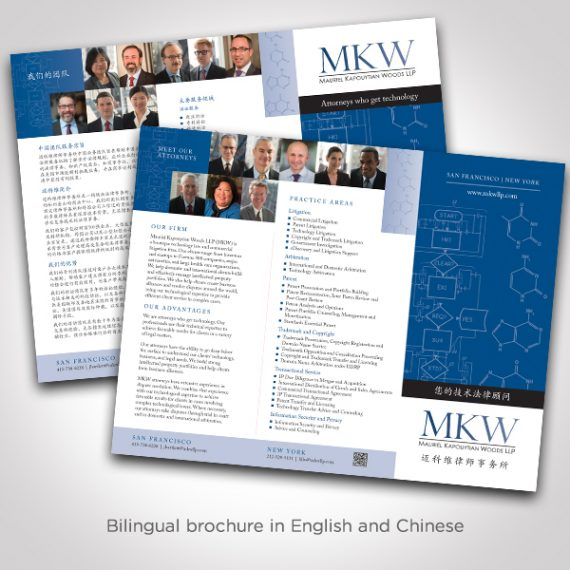 MKW Law Firm - Bilingual Brochure - by Tara Framer Design
